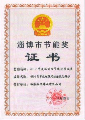 节能环保认证